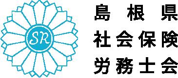 島根県社会保険労務士会